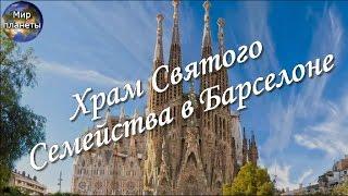 Храм Святого Семейства в Барселоне(Храм Святого Семейства, или Искупительный храм Святого Семейства, иногда по-русски называется собором..., 2016-07-12T14:00:01.000Z)