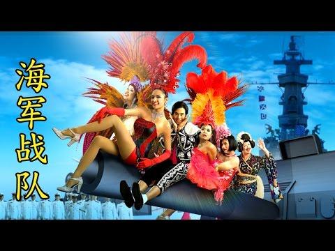 泰国喜剧电影(全部电影) 海军战队