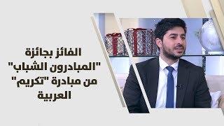 """د. سامي الحوراني  - الفائز بجائزة """"المبادرون الشباب"""" من مبادرة """"تكريم"""" العربية"""