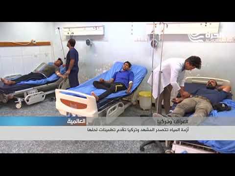 أزمة المياه تتصدر المشهد في العراق وتركيا تقدم تطمينات لحلها  - 22:54-2018 / 10 / 11