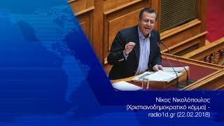 Νίκος Νικολόπουλος (Χριστιανοδημοκρατικό κόμμα) - radio1d.gr (22.02.2018)