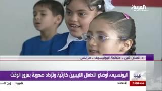 قلق من اليونيسيف بشأن التأخير للعام الدراسي الجديد في ليبيا
