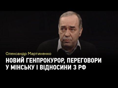 Видео: Призначення нового Генпрокурора, переговори у Мінську і відносини з Росією