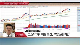 [김도영의 내일도 필식!] 코스닥 차익매도 확산, 부담…