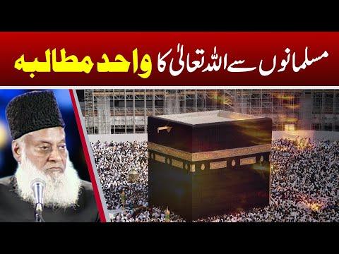 Musalmanon Sey Allah Ka Wahid Mutalba By Dr. Israr Ahmed