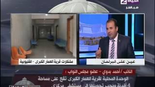 بشرى سارة بالفيديو.. أحمد بدوى:وحدات الغسيل الكلوى بقرية العمار ستعمل الشهر المقبل