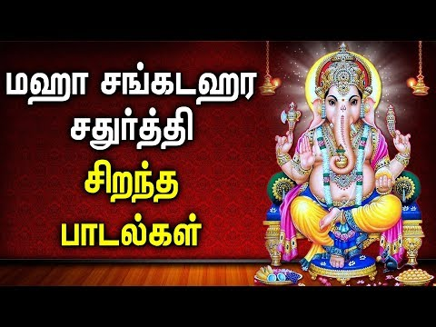 maha-sangada-shaturthi-songs-|-lord-ganapathi-padalgal-|-best-tamil-devotional-songs