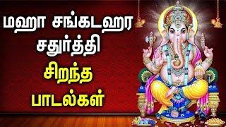 MAHA SANGADA SHATURTHI SONGS | Lord Ganapathi Padalgal | Best Tamil Devotional Songs