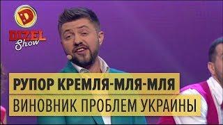 Рупор Кремля-мля-мля: кто виноват в проблемах Украины – Дизель Шоу 2018 | ЮМОР ICTV