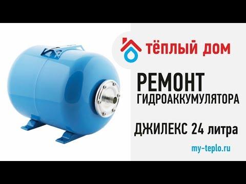 Ремонт Джилекс: почему из гидроаккумулятора выходит воздух
