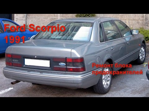 Ford Scorpio 1991 DOHC 2.0L Блок предохранителей и реле.Repair Of Fuse And Relay Blocks Ford Scorpio