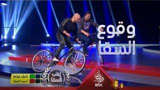 أحمد السقا يسقط من فوق البسكلتة بشكل مفاجيء ليعطي التفوق لباسل خياط في هذه اللعبة