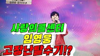 #사랑의콜센터#임영웅고장난탈수기!?#커스텀운동화로대동단…