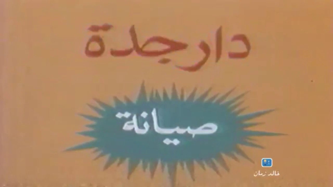 فوازير رمضان للكبار ١٤٠٦ من التلفزيون السعودي Youtube