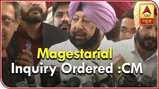 ABP News LIVE | Punjab CM Captain Amarinder Singh on Amritsar train accident