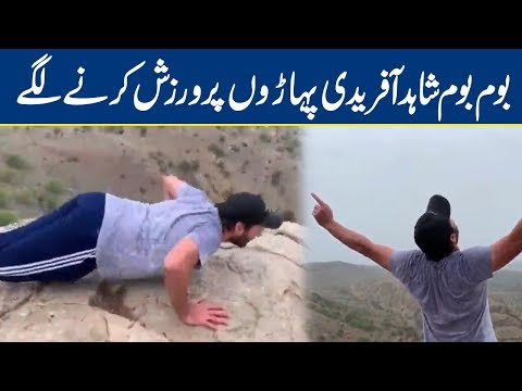 Boom Boom Shahid Afridi Exercise on Mountains | Lahore News HD