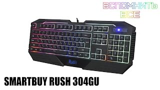 smartbuy Rush 304GU. Игровая клавиатура  Обзоры устройств