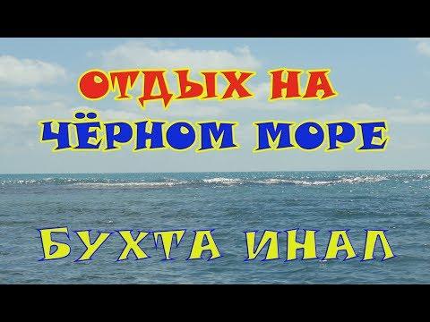 """Отдых на Чёрном море. Бухта Инал. База отдыха """"Анастасия"""""""
