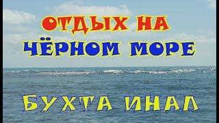 видео Бухта Инал Июль. Все пляжи. Цены. Чудо-грязи, подводный мир бухты Инал. Отдых на Чёрном море