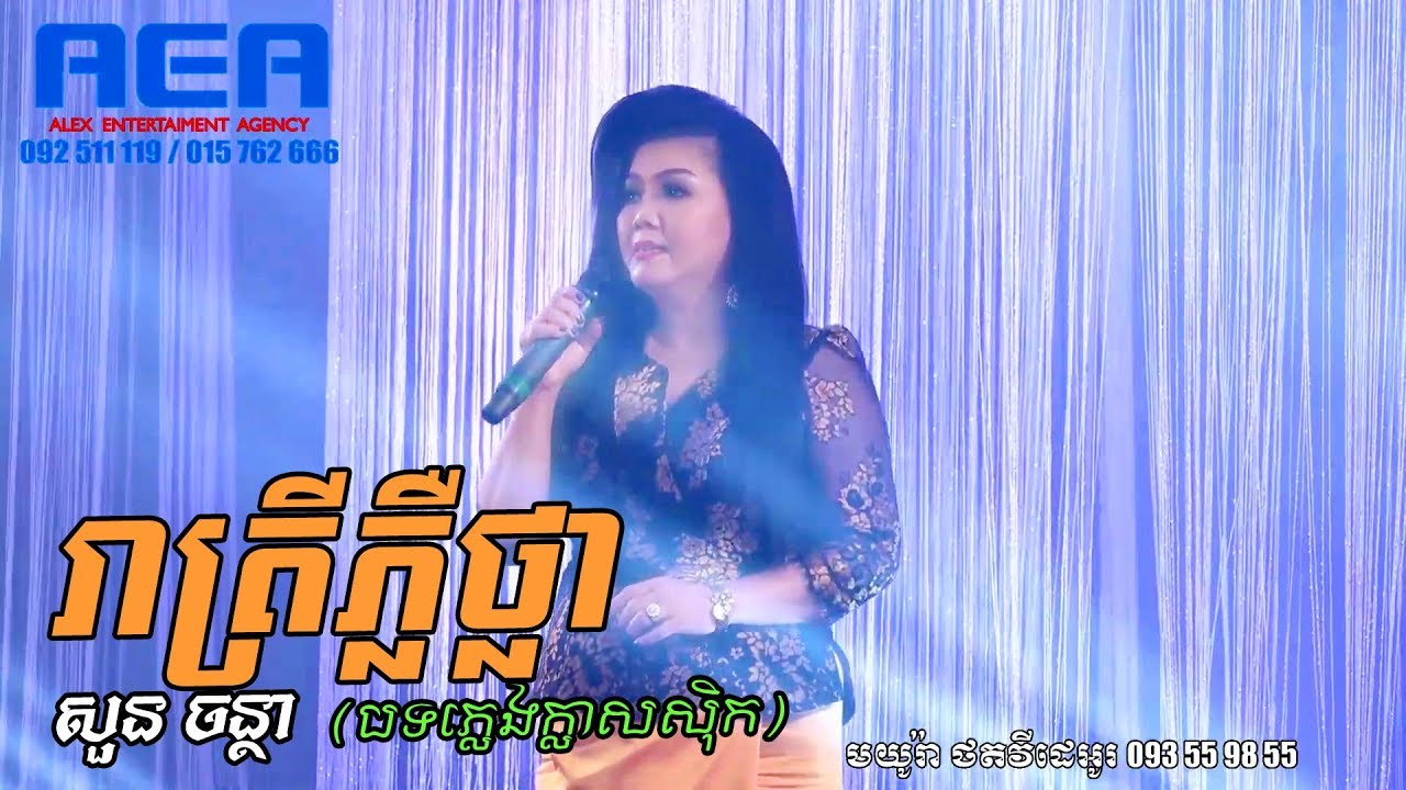 Reatrey pler tla, Alex Etertainment, orkes new , cambodia wedding, Khmer song, Moryoura official