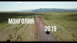 Монголия 2019. 4 часть. Днёвка. Отдых на озере Хяргас Нуур