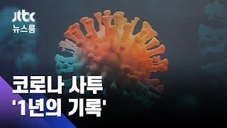 3번의 대유행, 백신의 반격…코로나 사투 '1년의 기록' / JTBC 뉴스룸