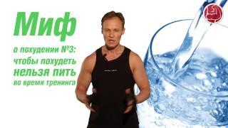 Миф о похудении №3: чтобы похудеть нельзя пить во время тренинга