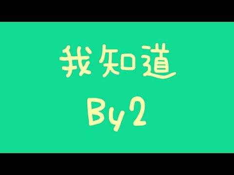 By2 - 我知道【歌詞】