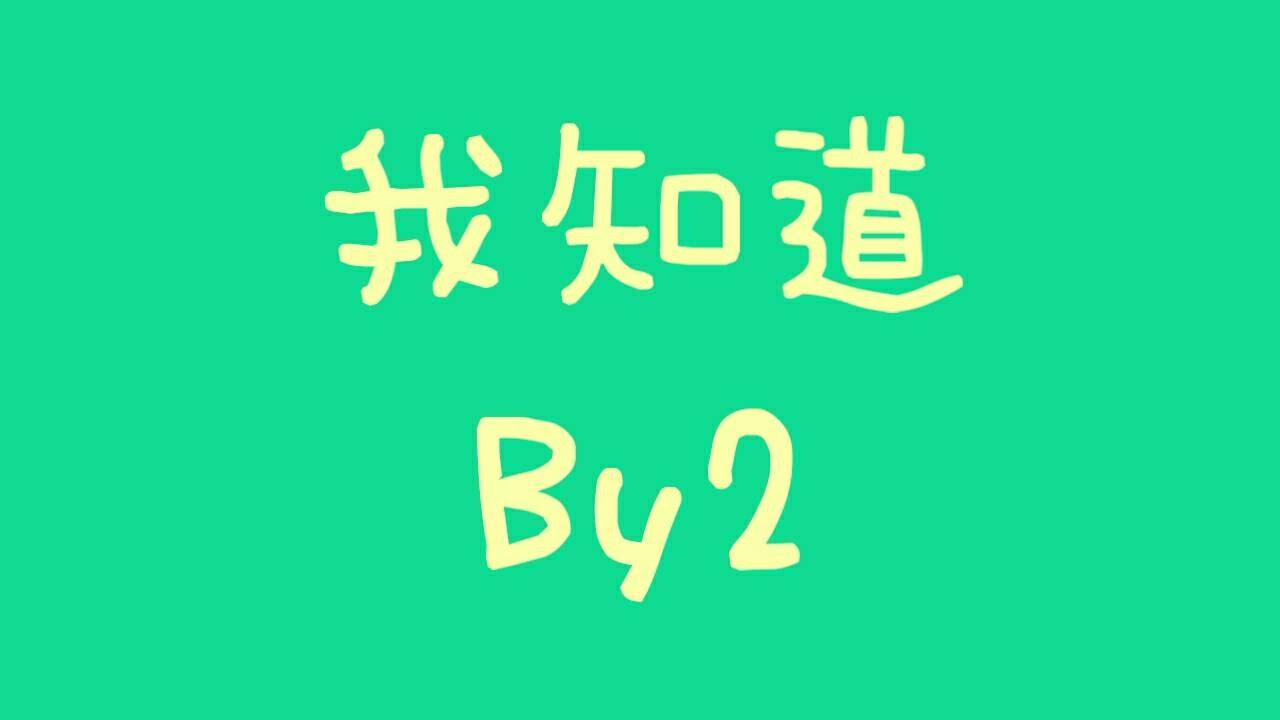 By2 - 我知道【歌詞】 - YouTube