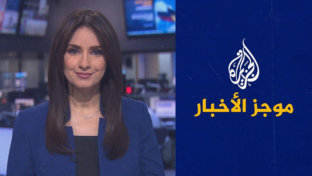 موجز الأخبار - الحادية عشر صباحا 17/04/2021  - نشر قبل 34 دقيقة