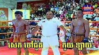 Khmer Fighter: Sek Chaochhout Vs Koy Lay , SeaTV Boxing, 26/May/2018 | Khmer Boxing Highlights