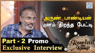 arun-pandian-exclusive-interview-part-2-promo-rewind-with-ramji-hindu-tamil-thisai
