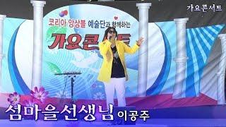 가수이공주/섬마을선생님
