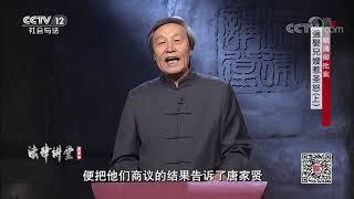 《法律讲堂(文史版)》 20200106 明清御批案·强娶兄嫂惹圣怒(上)  CCTV社会与法