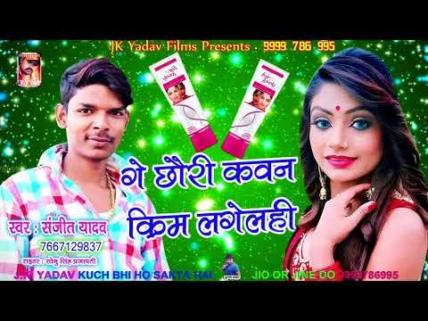 फेयर लभली लगइलू ए गौरी - Fair Lovely Lagailu - Popular Maithili Song 2019 - Sanjeet Yadav