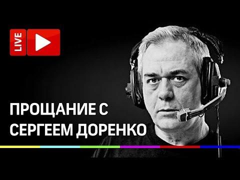 Церемония прощания с Сергеем Доренко. Прямая трансляция
