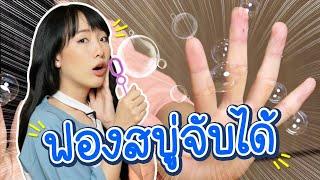 ซอฟรีวิว-จับฟองสบู่ด้วยมือเปล่า-【touchable-bubbles】