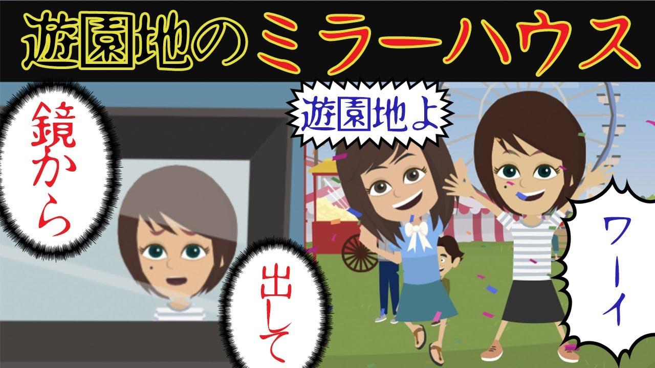 遊園地のミラーハウス【怖い話 アニメ】鏡の国へ閉じ込められた女の子・・