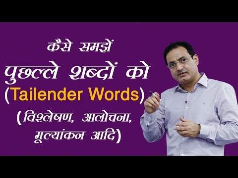 Strategy - How to understand Tailender words (Analysis, Evaluate, Criticise etc)