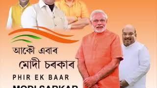 Phir Ek Baar Modi Sarkar ।। BJP ASSAM ।। BJP Loksabha Election Song 2019
