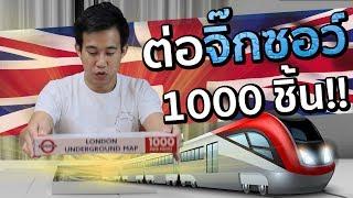 ต่อจิ๊กซอว์ 1,000 ชิ้นใช้เวลาเท่าไหร่!?