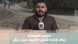 صهيب المومني  - عطاء لإعادة تأهيل اطاريف سيل جرش