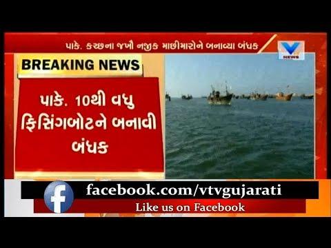 Terror of Pakistan Marine Security in Arabian Sea near Porbandar, Captives Fishers near Jakhau | Vtv