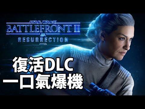 故事延續!《復活》DLC一口氣爆機!《STAR WARS Battlefront II》Resurrection DLC Single Player Campaign