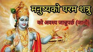 मनुष्यको परम शत्रु...। param satru by om shakti om nepal