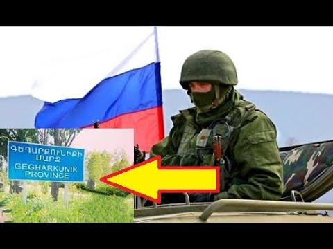 ՀՐԱՏԱՊ.Ռուսական զորքը մտավ Գեղարքունիք.Տեսեք, թե ի՞նչ է կատարվում այնտեղ