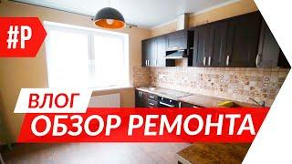 Ремонт под ключ в Краснодаре → Сдали объект(, 2017-04-23T19:27:18.000Z)