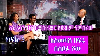 Interview with Asmelash Zeferu  at Seifu on Ebs  Part 03 | Talk Show
