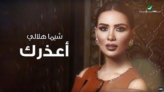 Shayma Helali … Aatherek - Video Lyrics | شيما هلالي … أعذرك - بالكلمات