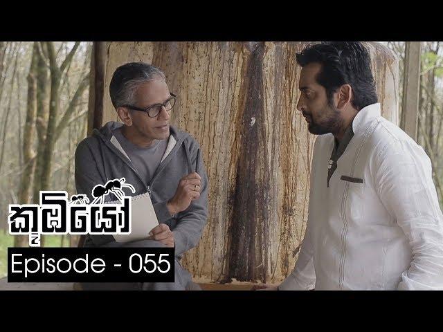 Koombiyo | Episode 55 - (2018-03-03) | ITN